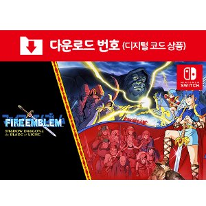 [다운로드 번호] SWITCH Fire Emblem: Shadow Dragon & the Blade of Light